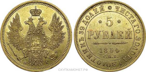 5 рублей 1854 года, Николай 1, фото 1