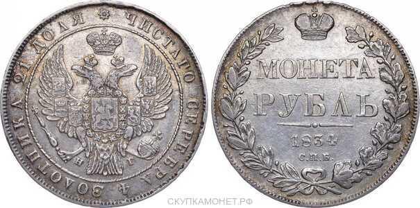 1 рубль 1834 года, Николай 1, фото 1