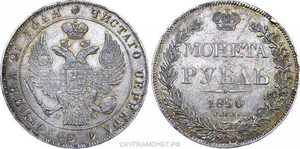 1 рубль 1840 года, Николай 1, фото 1
