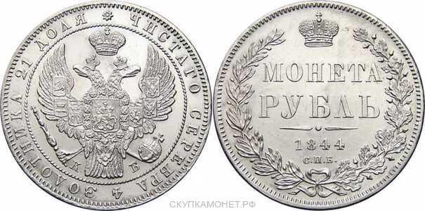 1 рубль 1844 года, Николай 1, фото 1