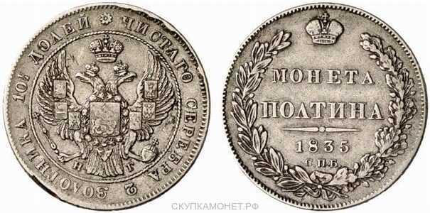 Полтина 1835 года, Николай 1, фото 1