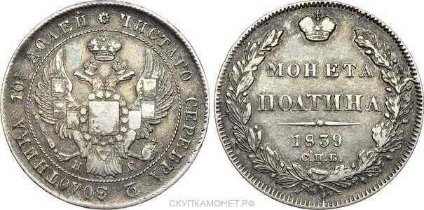 Полтина 1839 года, Николай 1, фото 1