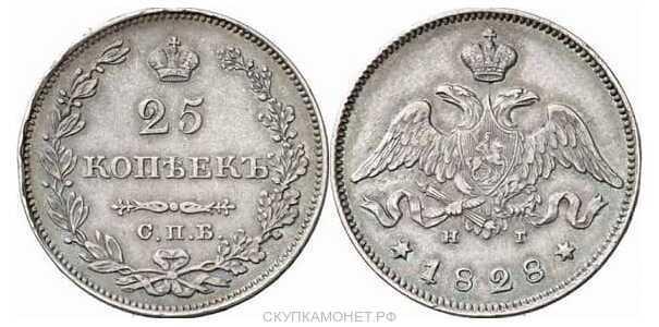 25 копеек 1828 года, Николай 1, фото 1