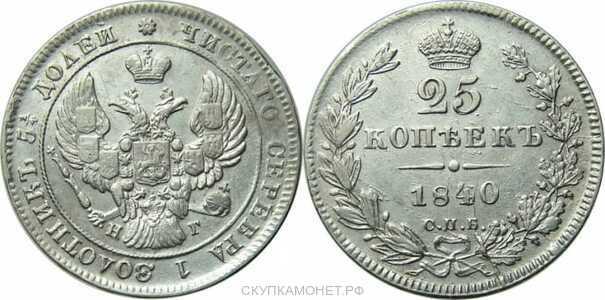 25 копеек 1840 года, Николай 1, фото 1