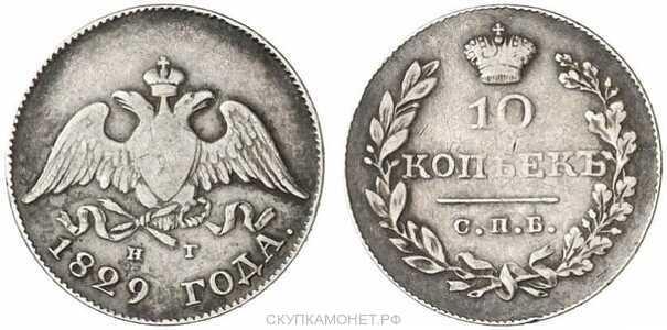 10 копеек 1829 года, Николай 1, фото 1