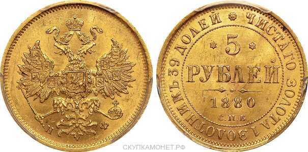 5 рублей 1880 года СПБ-НФ (золото, Александр II), фото 1