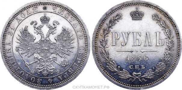 1 рубль 1866 года СПБ-НФ СПБ-НI (Александр II, серебро), фото 1