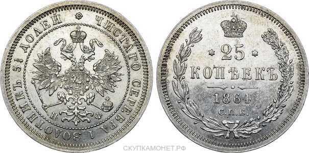 25 копеек 1864 года СПБ-НФ (Александр II, серебро), фото 1