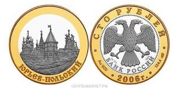"""100 рублей 2006 """"Юрьев-Польский"""", фото 1"""