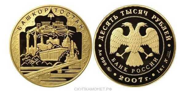 10000 рублей 2007 год (золото, 450-летие вхождения Башкирии в состав России), фото 1