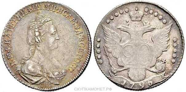 20 копеек 1795 года, Екатерина 2, фото 1
