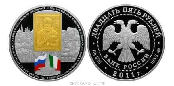 """25 рублей 2011 """"Год российско-итальянской культуры"""", фото 1"""