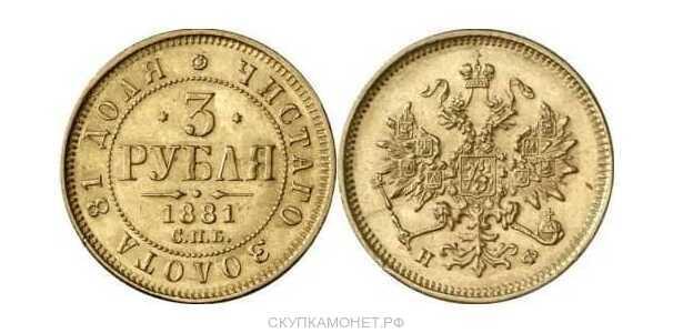 3 рубля 1881 года (Александр III, золото), фото 1