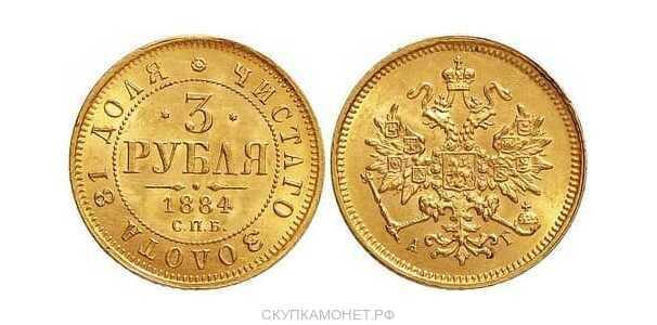 3 рубля 1884 года (Александр III, золото), фото 1
