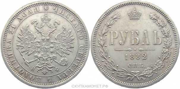 1 рубль 1882 года СПБ-НФ (серебро, Александр III), фото 1