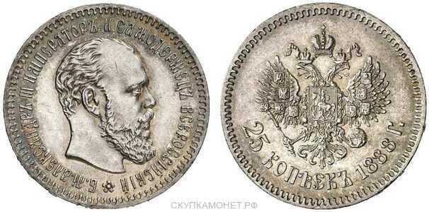 25 копеек 1888 года (Александр III, серебро), фото 1