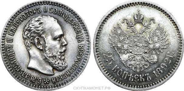 25 копеек 1892 года (Александр III, серебро), фото 1