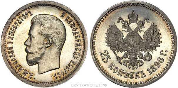 25 копеек 1896 года (Николай II, серебро), фото 1