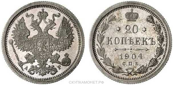 20 копеек 1904 года СПБ-АР (Николай II, серебро), фото 1