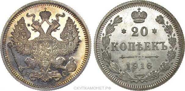 20 копеек 1916 года ВС (Николай II, серебро), фото 1