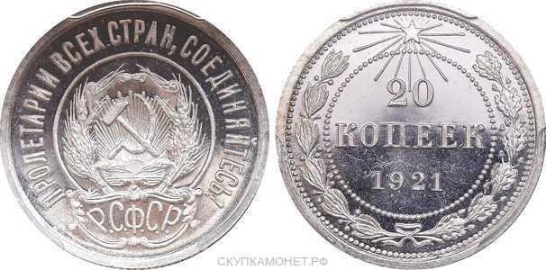 20 копеек 1921 года (СССР, серебро), фото 1