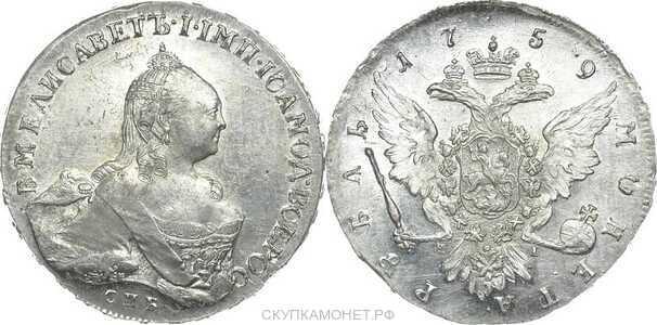 1 рубль 1759 года, Елизавета 1, фото 1
