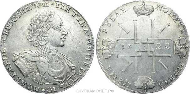 1 рубль 1722 года, Петр 1, фото 1