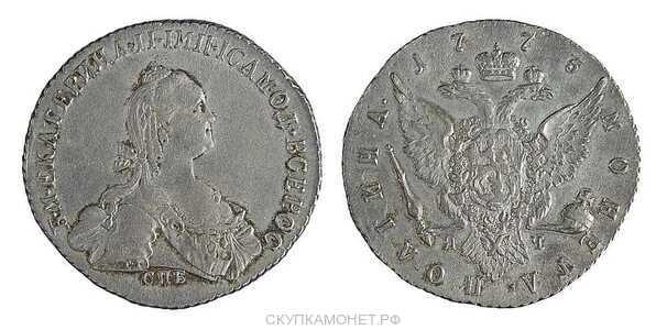 Полтина 1773 года, Екатерина 2, фото 1