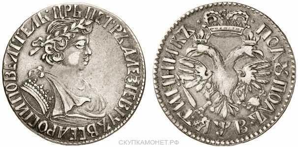 Полуполтинник 1701 года, Петр 1, фото 1