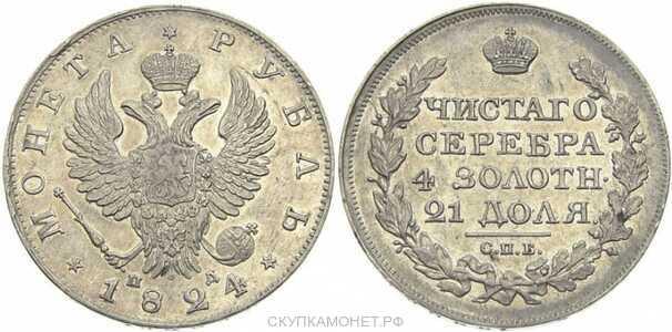 1 рубль 1824 года, Александр 1, фото 1
