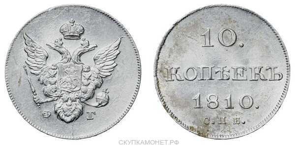 10 копеек 1810 года, Александр 1, фото 1