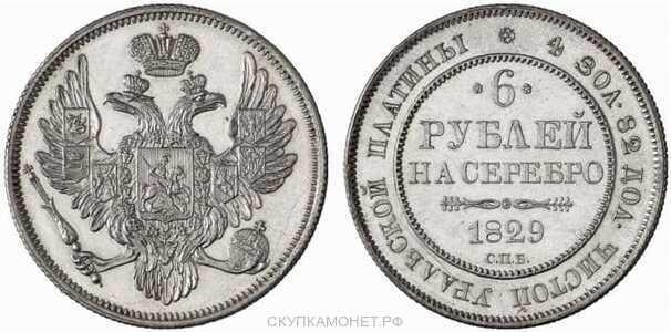 6 рублей 1829 года, Николай 1, фото 1