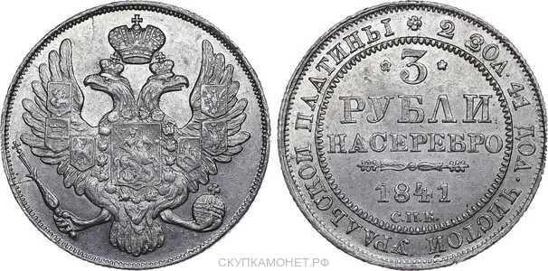 3 рубля 1841 года, Николай 1, фото 1