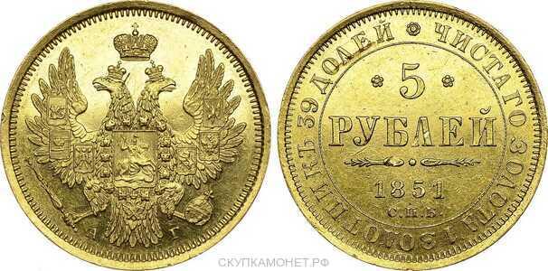 5 рублей 1851 года, Николай 1, фото 1