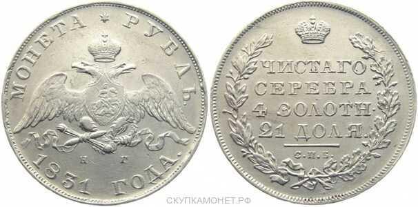 1 рубль 1831 года, Николай 1, фото 1