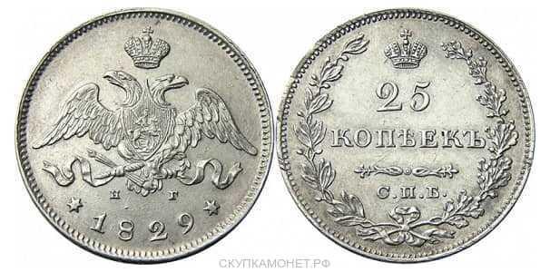 25 копеек 1829 года, Николай 1, фото 1