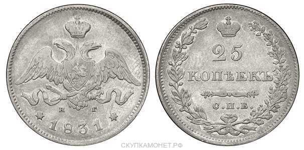 25 копеек 1831 года, Николай 1, фото 1