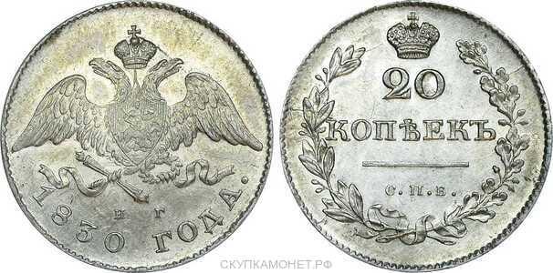 20 копеек 1830 года, Николай 1, фото 1