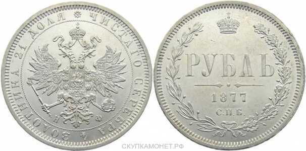 1 рубль 1877 года СПБ-НI (Александр II, серебро), фото 1