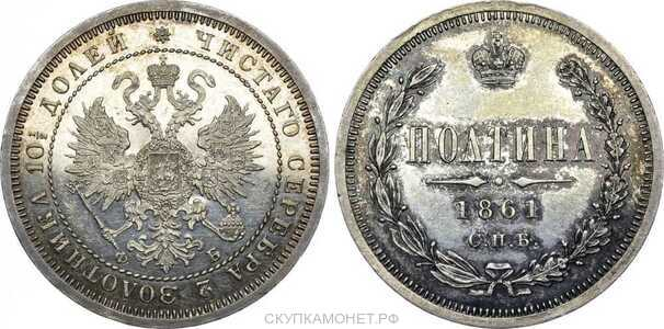 Полтина 1861 года СПБ-ФБ, СПБ-МИ (серебро, Александр II), фото 1