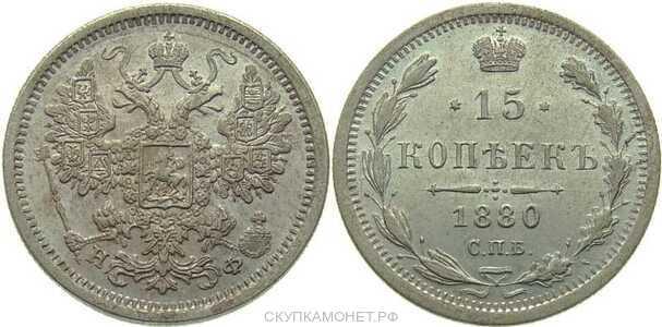15 копеек 1880 года СПБ-НФ (Александр II, серебро), фото 1