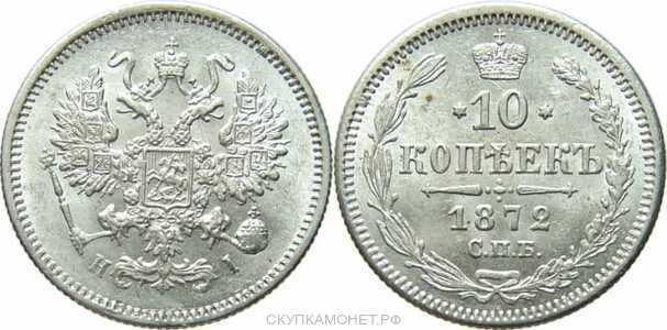10 копеек 1872 года СПБ-НI (серебро, Александр II)., фото 1