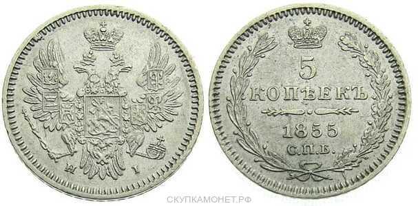 5 копеек 1855 года СПБ-НІ (Александр II, серебро), фото 1