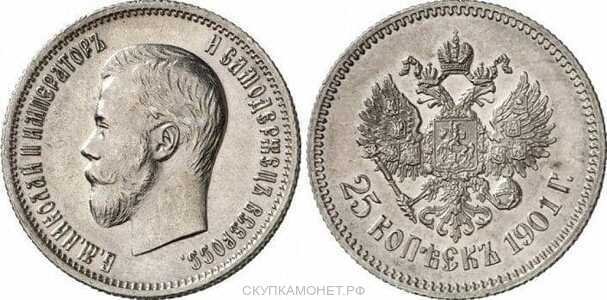 25 копеек 1895 года (Николай II, серебро), фото 1