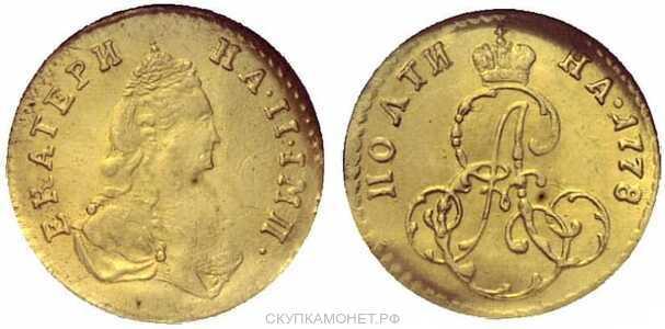 Полтина 1778 года, Екатерина 2, фото 1