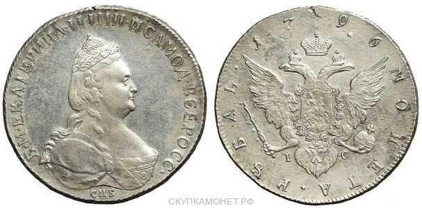 1 рубль 1796 года, Екатерина 2, фото 1