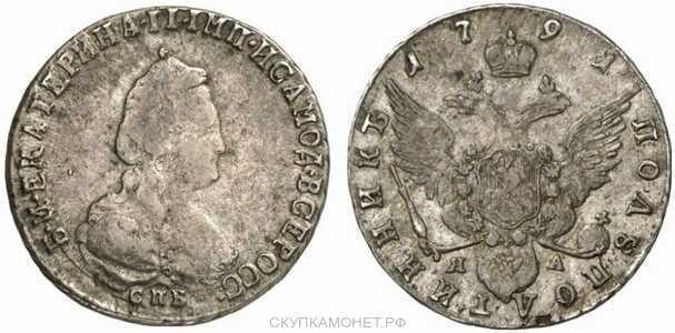 Полуполтинник 1791 года, Екатерина 2, фото 1