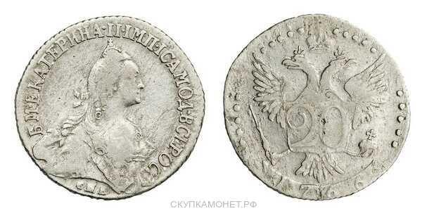 20 копеек 1766 года, Екатерина 2, фото 1