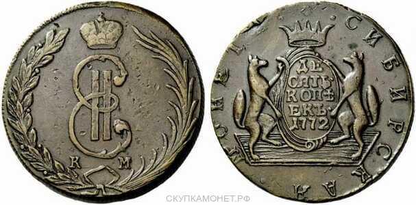 10 копеек 1772 года, Екатерина 2, фото 1