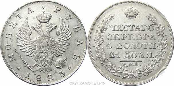 1 рубль 1823 года, Александр 1, фото 1